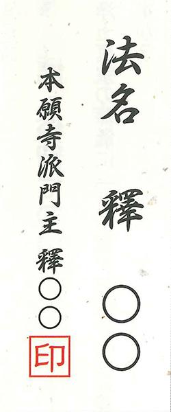 法名や戒名イメージ
