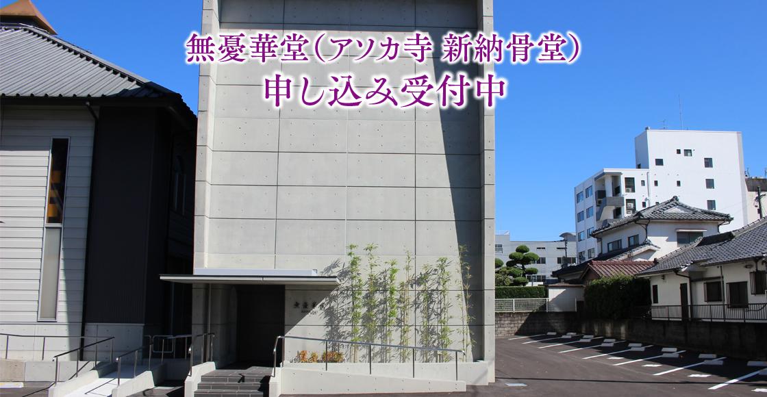 アソカ寺 新納骨堂
